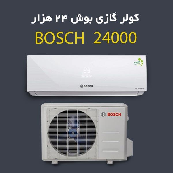 قیمت کولر گازی بوش 24000