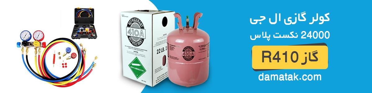 گاز r410a در کولر گازی ال جی نکست پلاس