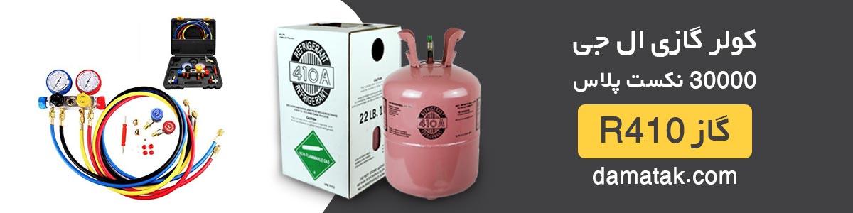 گاز R410A کولرگازی 30000 ال جی