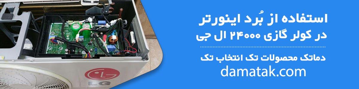 مصرف برق کم مصرف کولر گازی ال جی 24000