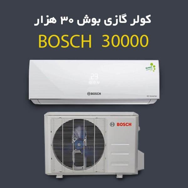 کولر گازی بوش 30000